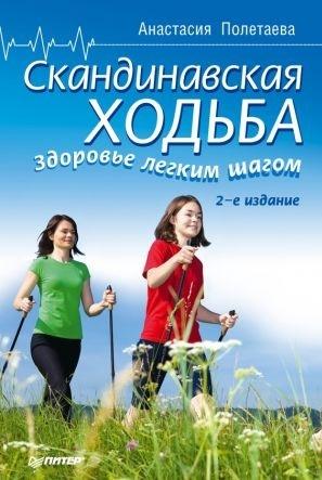 Полетаева А. Скандинавская ходьба Здоровье легким шагом
