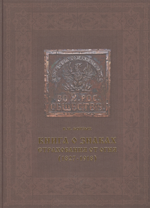 Книга о знаках страхования от огня 1827-1918