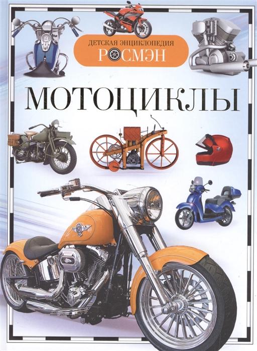 Кочетов А. Мотоциклы