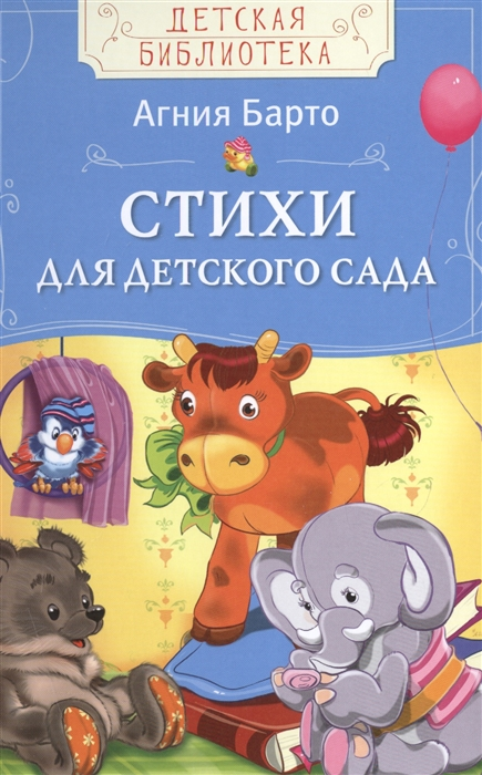 Барто А. Стихи для детского сада новогодние стихи для детского сада