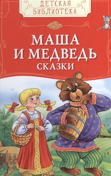 Конча Н. (ред.) Маша и Медведь Сказки макарова в ред мультраскраска маша и медведь