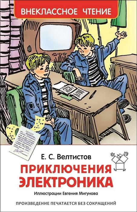 Велтистов Е. Приключения Электроника приключения электроника региональное издание dvd