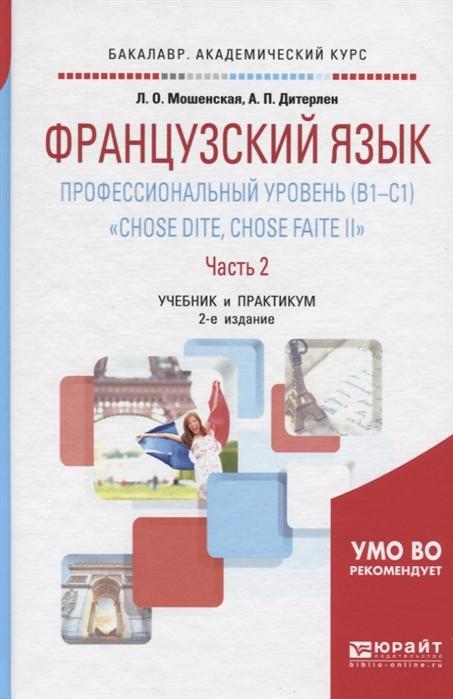 Французский язык Профессиональный уровень B1-C1 Chose Dite Chose Faite II Часть 2 Учебник и практикум для академического бакалавриата 2-е издание исправленное и дополненное