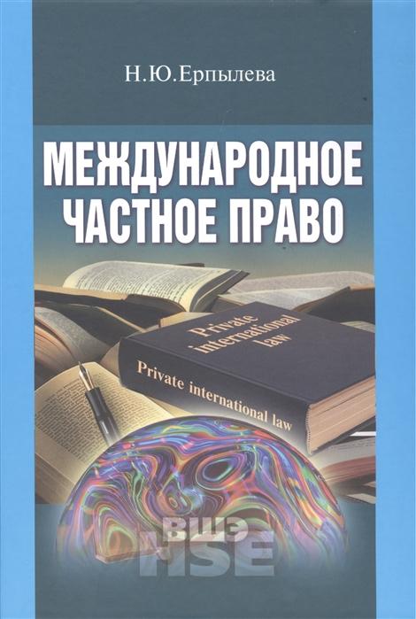 Ерпылева Н. Международное частное право ерпылева н международное частное право