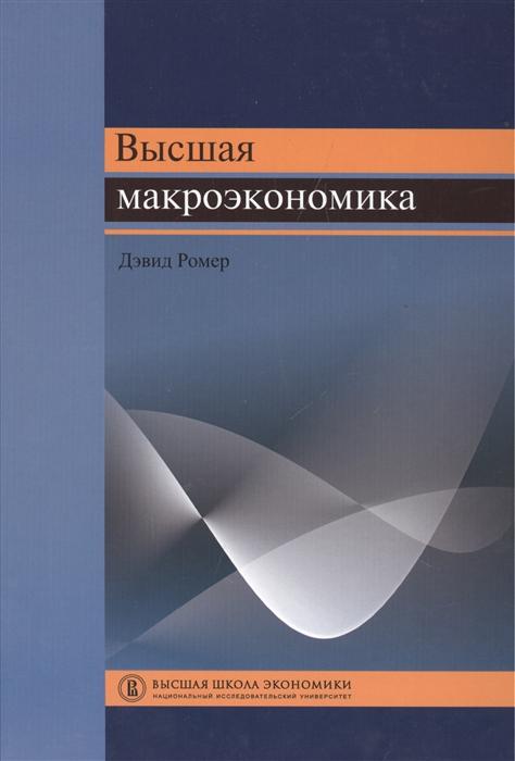 Ромер Д. Высшая макроэкономика Учебник ромер д высшая макроэкономика учебник