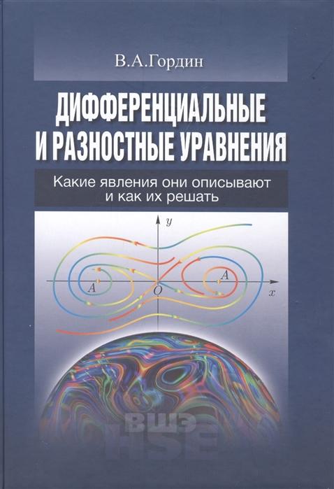 Гордин В. Дифференциальные и разностные уравнения Какие явления они описывают и как их решать