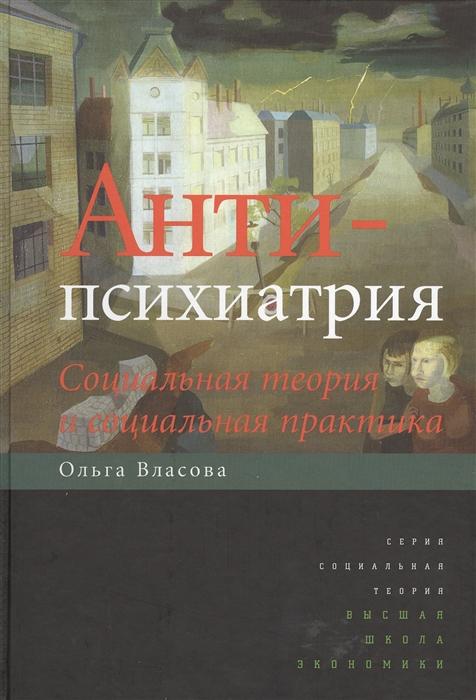 Власова О. Антипсихиатрия Социальная теория и социальная практика