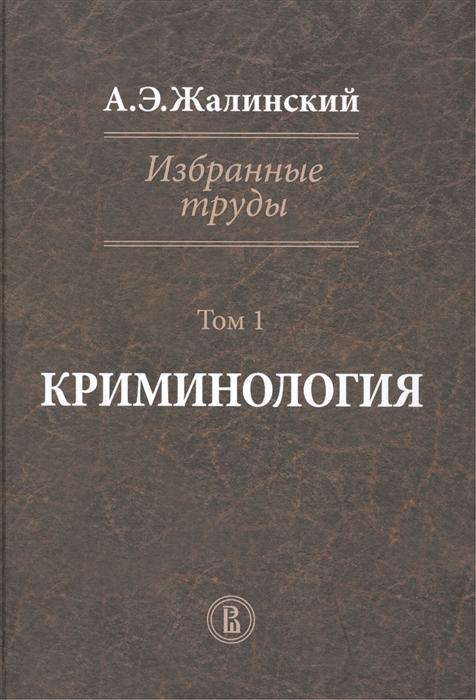 Жалинский А. Избранные труды Том 1 Криминология