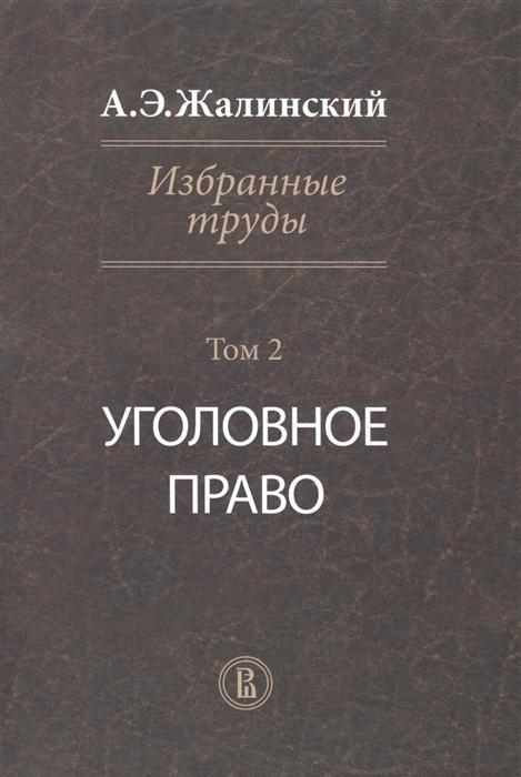 Жалинский А. Избранные труды Том 2 Уголовное право