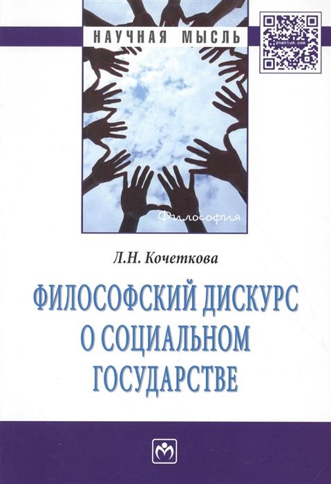 Фото - Кочеткова Л. Философский дискурс о социальном государстве кочеткова л философский дискурс о социальном государстве