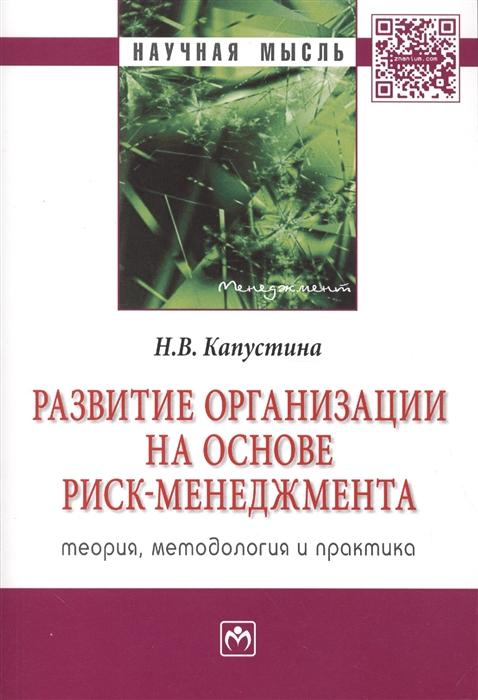 купить Капустина Н. Развитие организации на основе риск-менеджмента Теория методология и практика по цене 492 рублей