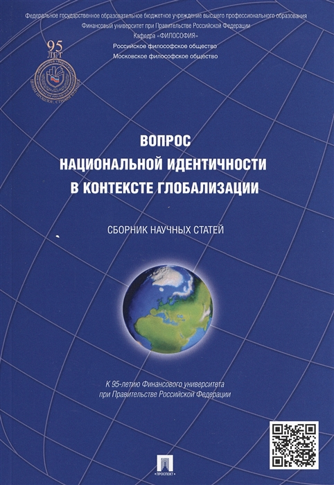 Вопрос национальной идентичности в контексте глобализации Сборник научных статей