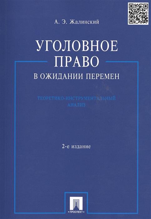 Жалинский А. Уголовное право в ожидании перемен Теоретико-инструментальный анализ