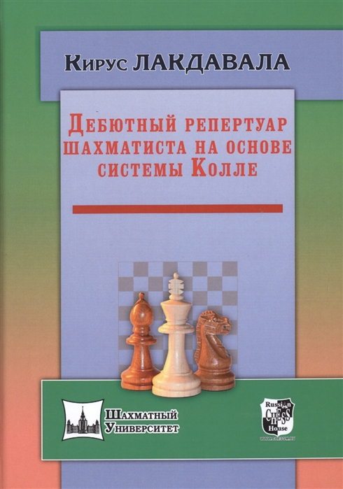 Лакдавала К. Дебютный репертуар шахматиста на основе системы Колле калиниченко н полный дебютный репертуар шахматиста