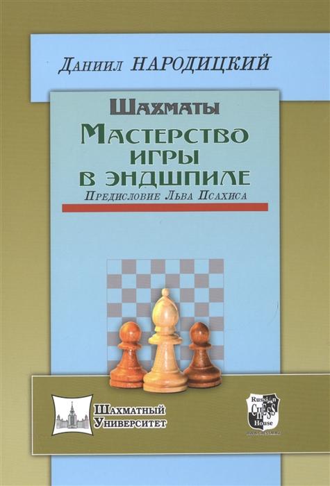 Народицкий Д. Шахматы Мастерство игры в эндшпиле д с смирнов шахматы