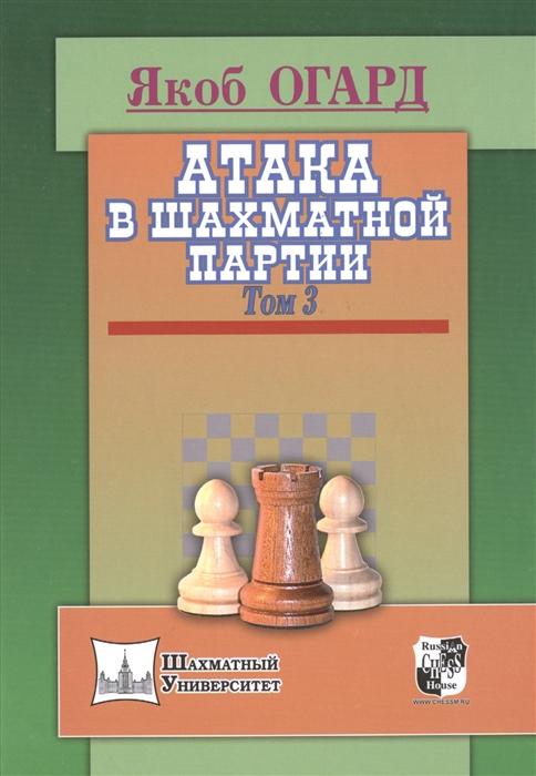 Огард Я. Атака в шахматной партии Том 3 цены онлайн
