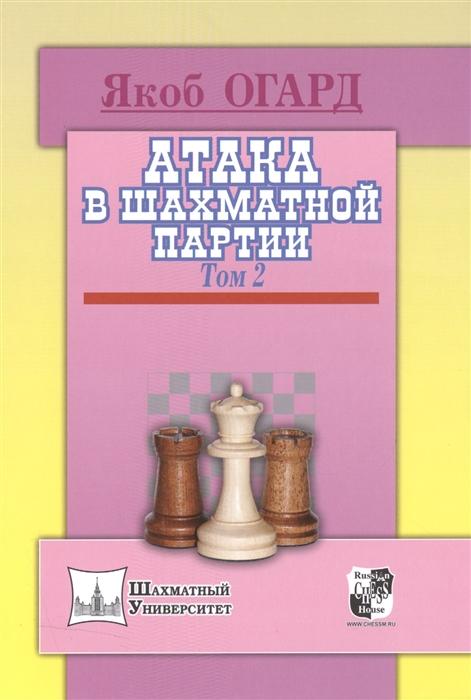 Огард Я. Атака в шахматной партии Том 2 цены онлайн