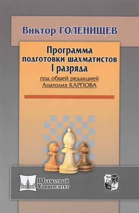 Голенищев В. Программа подготовки шахматистов I разряда