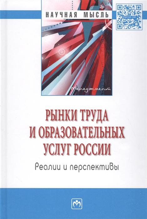Рынки труда и образовательных услуг России Реалии и перспективы