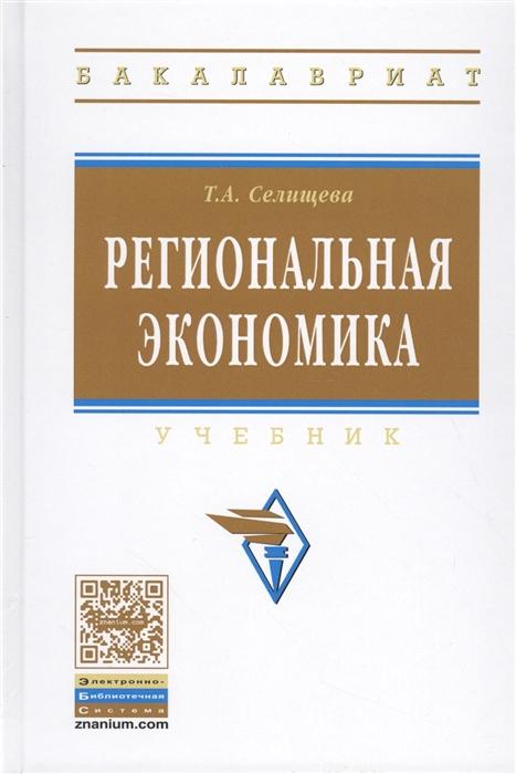 цены Селищева Т. Региональная экономика Учебник
