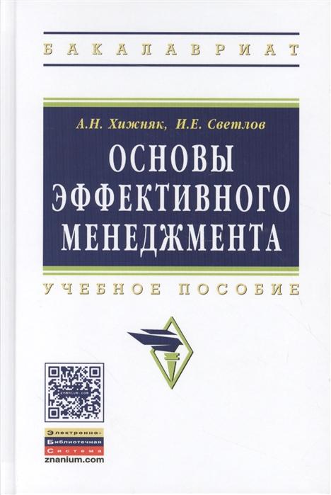 Хижняк А., Светлов И. Основы эффективного менеджмента Учебное пособие