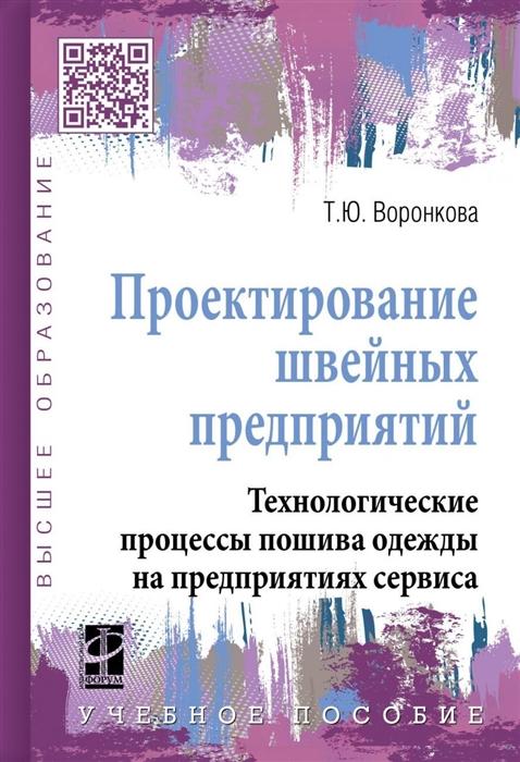 Воронкова Т. Проектирование швейных предприятий Технологические процессы пошива одежды на предприятиях сервиса