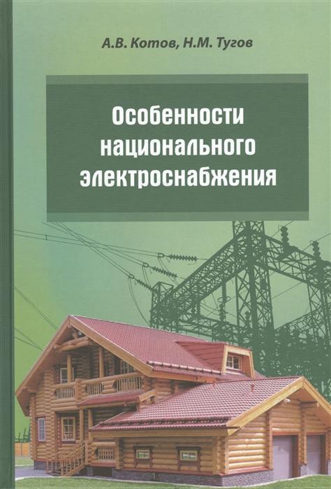 Особенности национального электроснабжения Дача коттедж поселок