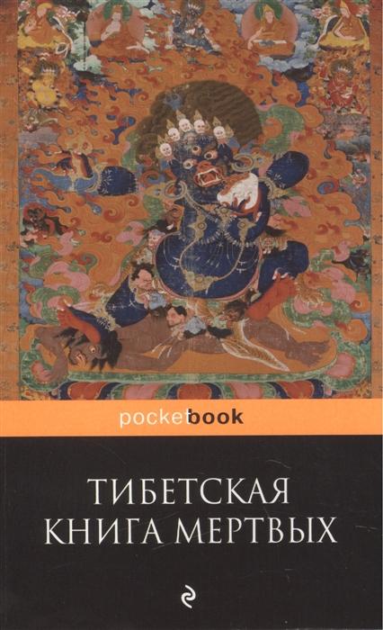 Яновская М. (ред.) Тибетская Книга Мертвых