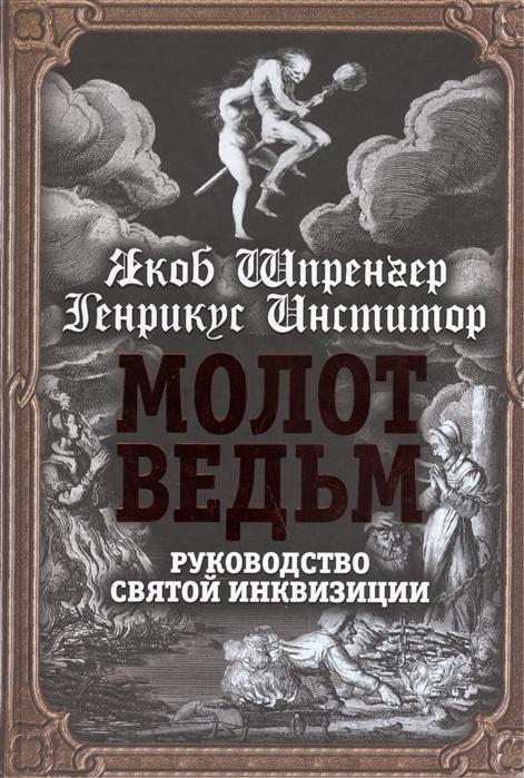 Шпренгер Я., Инстититор Г. Молот ведьм Руководство святой инквизиции