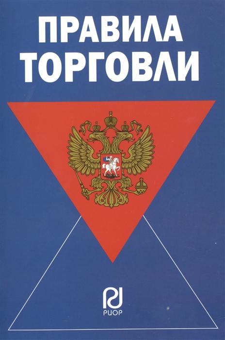 Сафонов М. (сост.) Правила торговли Издание двенадцатое недорого