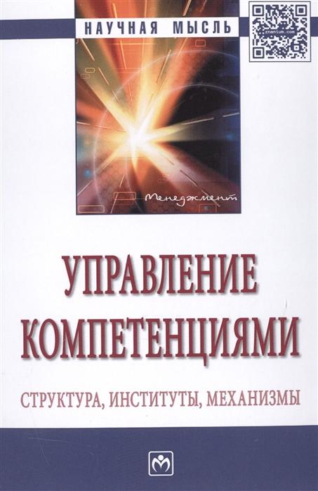 Управление компетенциями Структура институты механизмы