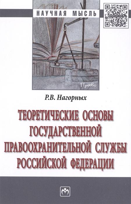 Нагорных Р. Теоретические основы государственной правоохранительной службы Российской Федерации цена