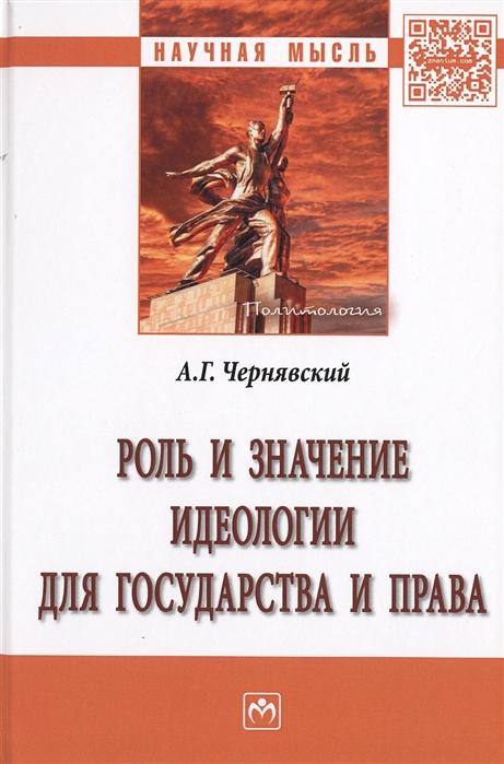 Роль и значение идеологии для государства и права Монография