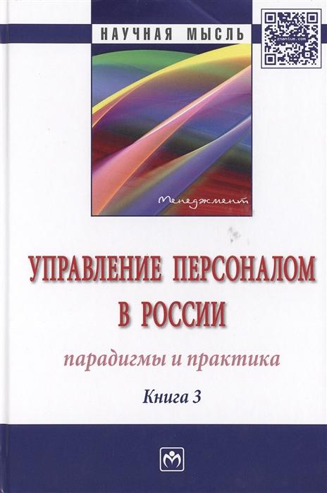 Управление персоналом в России парадигмы и практика Книга 3 Монография