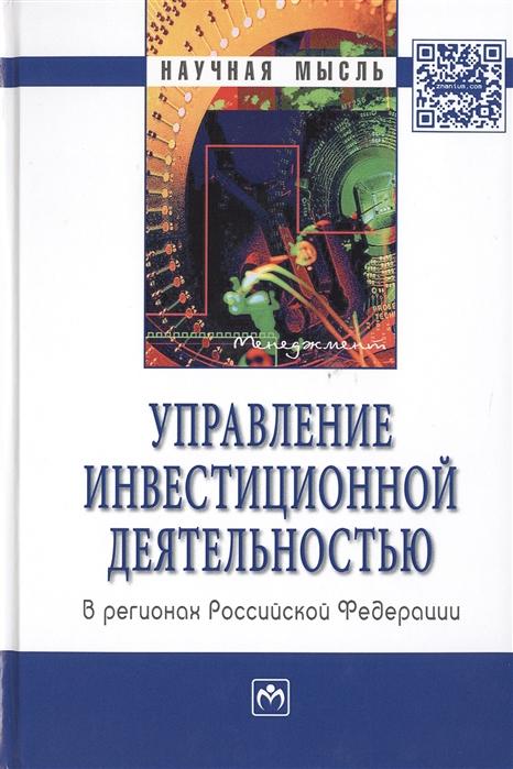 Управление инвестиционной деятельностью в регионах Российской Федерации Монография