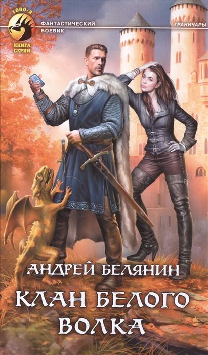 Белянин А. Клан Белого Волка цена