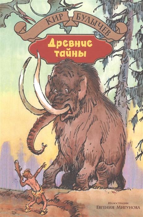 Купить Древние тайны, Альфа-Книга, Детская фантастика