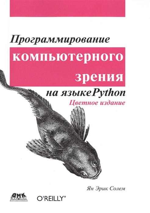 Солем Я. Программирование компьютерного зрения на языке Python Цветное издание цены