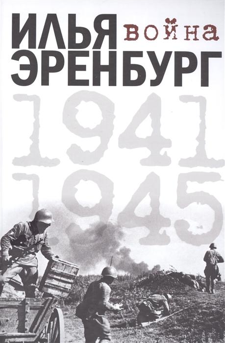 Эренбург И. Война 1941-1945 гаспарян а 1941 1945 оболганная война