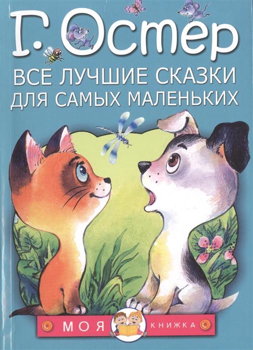 Остер Г. Все лучшие сказки для самых маленьких цена