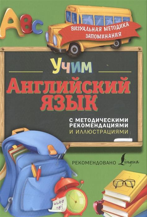 Учим английский язык с методическими рекомендациями и иллюстрациями