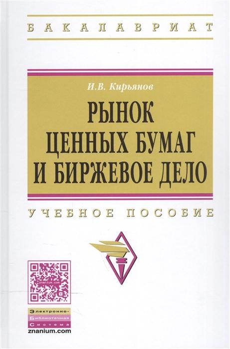 Кирьянов И. Рынок ценных бумаг и биржевое дело Учебное пособие цена