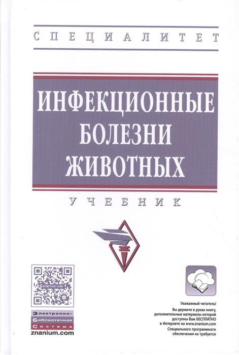 Сидорчук А. (ред.) Инфекционные болезни животных Учебник недорого
