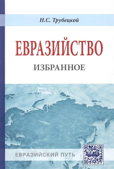 Трубецкой Н. Евразийство Избранное алина александровна исаева александрович избранное