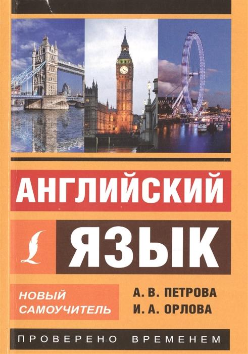 цена на Петрова А., Орлова И. Английский язык Новый самоучитель
