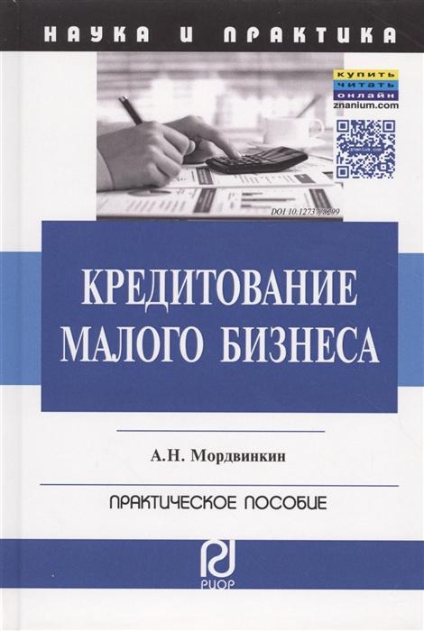 Мордвинкин А. Кредитование малого бизнеса Практическое пособие