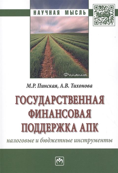 Государственная финансовая поддержка АПК налоговые и бюджетные инструменты Монография
