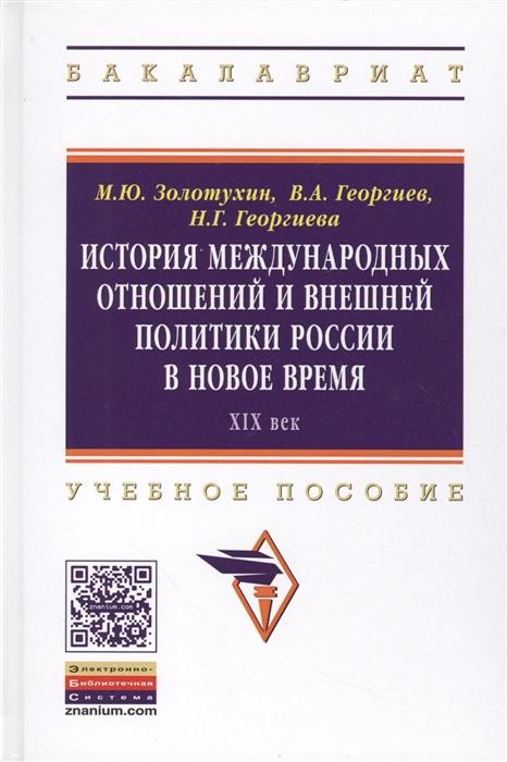 История международных отношений и внешней политики России в Новое время XIX век Учебное пособие