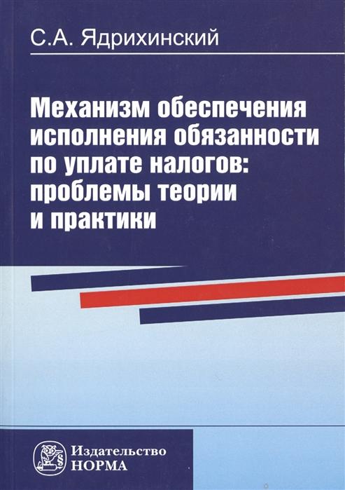 Механизм обеспечения исполнения обязанности по уплате налогов проблемы теории и практики