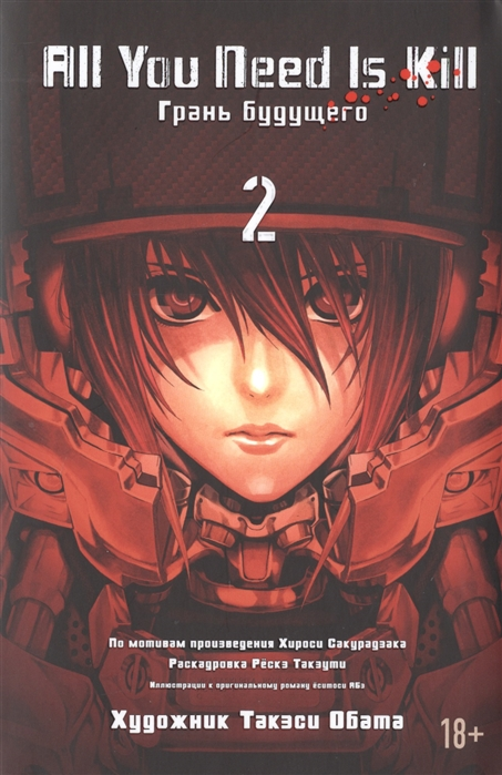 Сакурадзака Х. All You Need Is Kill Грань будущего Книга 2